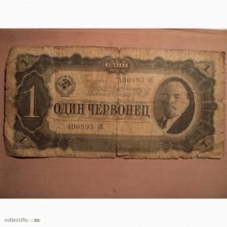 Продам 1 червонец 1937 год