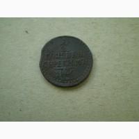 1.2 коп. серебром 1840г