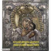 Куплю иконы, киоты, оклады, церковную утварь. Продать икону дорого