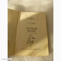 Книга Чёрное Море 1976 год СССР
