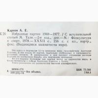 Анатолий Карпов. Избранные партии 1969-1977. Лот 2