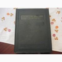 Энциклопедический словарь 1953г