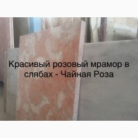 Оптовые продажи натурального мрамора в плитах ( слябах ) и мраморной плитки