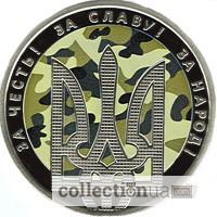 Монета Украины. День захисника України, Киев
