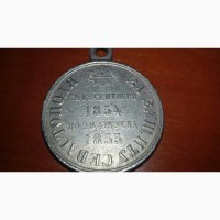 Медаль защитнику севастополя 1854-1855 года