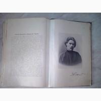 Галерея русских писателей. 1901г