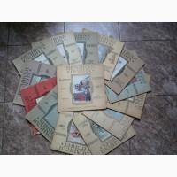 Великая война в образах и картинках, 14 вып. 1914-1917 Редкость