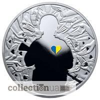 Монета Україна починається з тебе, Киев