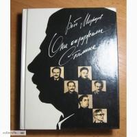 Они окружали Сталина. Рой Медведев