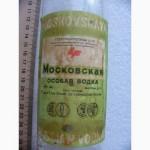 Бутылка из под водки Московская, экспортная, госагропром УССР
