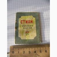 Микро книжечка, карманная, стихи Русских поэтов, СССР