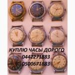 Куплю часы наручные, карманные, каминные, напольные, настенные. Продать часы дорого
