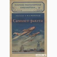 Самолёт - ракета. 1952г. Авторы: Л.Баев И.Меркулов