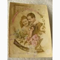 Редкая открытка - Привет на родину с Донбасса, 1956г. СССР