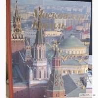 Книгамосковский кремль