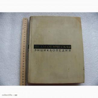 Педагогическая энциклопедия 1965г. СССР