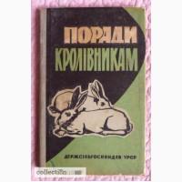 Поради кролівникам. Автори: М. Гелевера, В.Логінов та інші