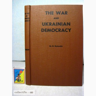 Hryhorijiv Н. The War and Ukrainian Democracy. 1945, A compilation of documents from
