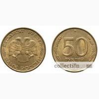 Продам 50 рублей 1993года (не магнитная)