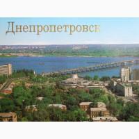 Комплект открыток #039;Днепропетровск#039;, #039;Севастополь#039;, #039;Херсон#039;, #039;Скадовск#039;