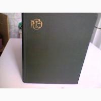 Малая советская энциклопедия в 10 томах + 1 т алфавитный предметно-именной указатель 1961