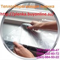Теплосберегающая пленка, Энергосберегающая пленка, прозрачная, 6м Х 1.10м+20м скотча
