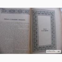 Фолиант Лермонтов, полное собрание 1913 год, изд. Ротенберга с письмами и заметками