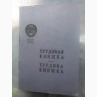 Продам чистый бланк трудовая книжка старого образца советских времён