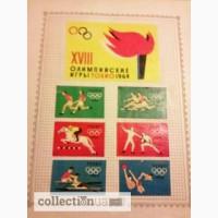 Коллекция спичечных этикеток 1960-1970 г.г