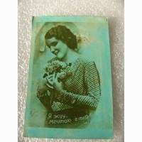 Редкая открытка, любовная 1954г. СССР
