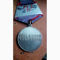 Продам медаль за трудовую доблесть