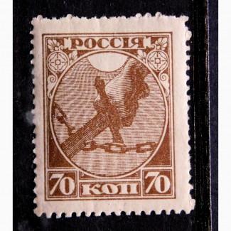 Марка Россия РСФСР 1918 марка 70 коп