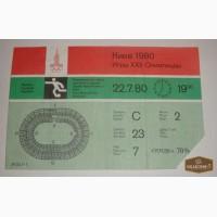 Билет на футбол Киев 1980