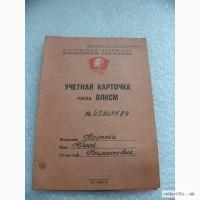 Членский билет ВЛКСМ 72г. СССР