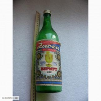 Бутылка, Вермут ЗАРЯ, экспорт, СССР