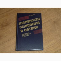 Знаменосец ленинизма в Латвии. Очерк жизни и деятельности П. И. Стучки. 1981