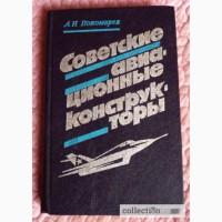 Советские авиационные конструкторы. Пономарёв А.Н