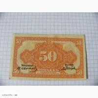 50 копеек 1920 г. Колчак, Дальневосточная республика