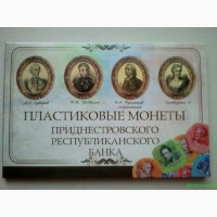 Пластиковое монеты приднестровского банка