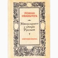 Роман Иванычук «Манускрипт с улицы Русской»