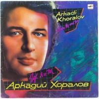 Аркадий Хоралов - Где я и ты- пластинка