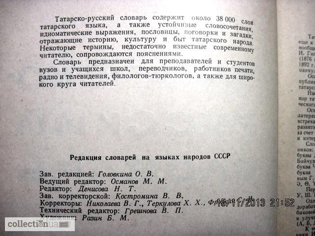 Словарь татарского языка с переводом на русский