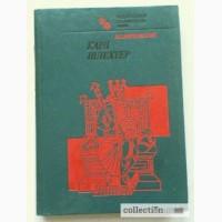 Карл Шлехтер. Выдающиеся шахматисты мира. Автор: Л.С. Верховский