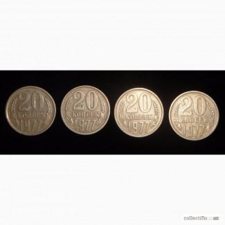4 монеты 20 коп 1977 СССР