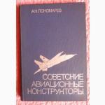 Советские авиационные конструкторы. Автор: Александр Пономарев