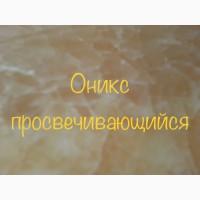 Ониксовые плиты целый камень с хорошей цветовой гаммой оттенков