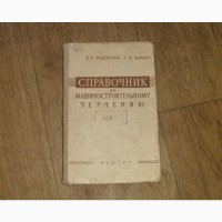 Справочник по машиностроительному черчению. В.Федоренко А.Шошин. 1958