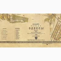 Старинная план-карта Одессы ХІХ века
