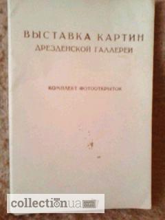 Фото 6. Открытки. Выставка картин Дрезденской галереи. Комплект (12 шт.)