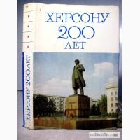 Херсону 200 лет. 1778-1978. Сборник документов и материалов
